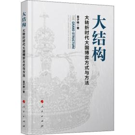正版大结构——大转折时代大国博弈方式与方法
