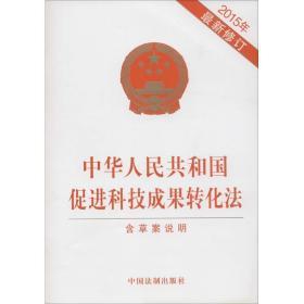 正版中华人民共和国促进科技成果转化法(2015最新修订 含草案说?