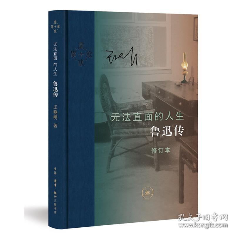 正版当代学术·无法直面的人生:鲁迅传(修订本)