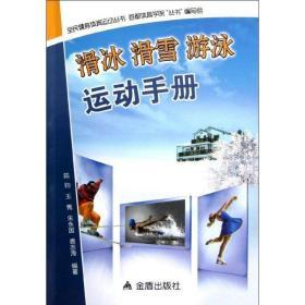 正版全民健身体育运动丛书:滑冰、滑雪、游泳运动手册