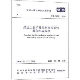 正版煤炭矿井监测监控系统装备配置标准 gb 50581-2020 计量标准