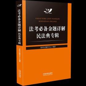 正版法考必备金题详解:民法典专辑(飞跃版)
