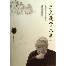 正版现代中国藏学文库·王尧藏学文集(卷5):藏汉文化双向交流?