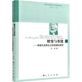 正版嬗变与重建——英国马克思主义阶级理论研究(国外马克思主义