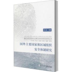 正版国外主要国家和区域组织安全体制研究