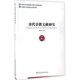 正版唐代景教文献研究