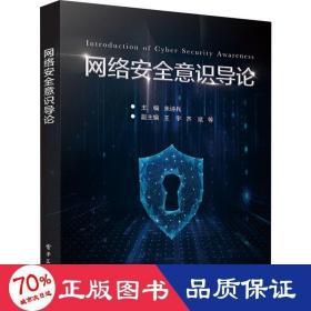 正版网络安全意识导论