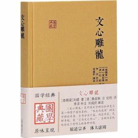 正版文心雕龙 中国古典小说、诗词 [南朝梁]刘勰