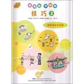 正版看漫画学钢琴技巧3日本雅马哈音乐娱乐股份公司授权