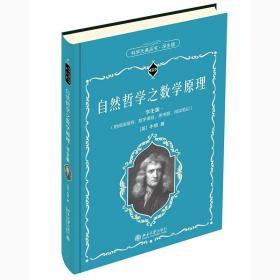 正版自然哲学之数学(学生版) 文教科普读物 牛顿