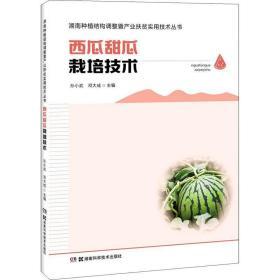 正版西瓜甜瓜栽培技术