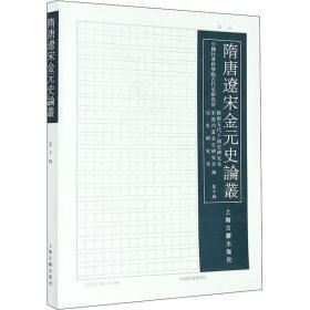正版隋唐辽宋金元史论丛(第十辑)