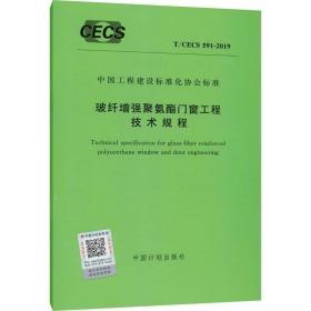 正版玻纤增强聚氨酯门窗工程技术规程 t/cecs 591-2019 计量标准