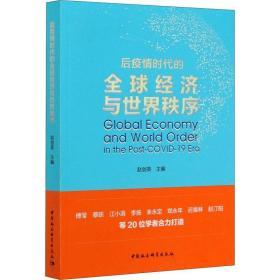 正版后疫情时代的全球经济与世界秩序