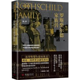 正版罗斯柴尔德家族传(图文增订版)