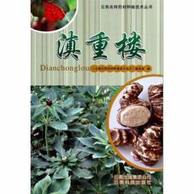 正版云南名特药材种植技术丛书:滇重楼