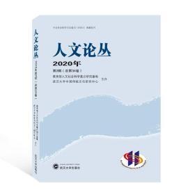 人文论丛2020年第2辑(总第34卷)