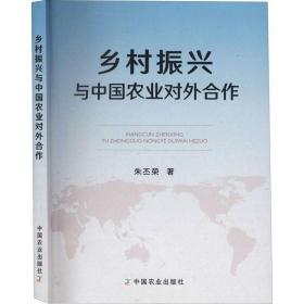 正版乡村振兴与中国农业对外合作