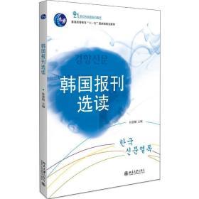 正版韩国报刊选读(21世纪韩国语系列教材普通高等教育十一五规划?