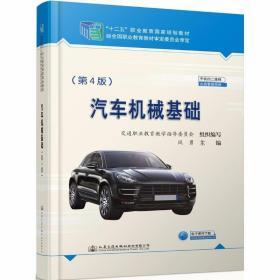 正版汽车机械基础(第4版)