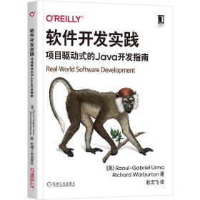 正版软件开发实践:项目驱动式的Java开发指南