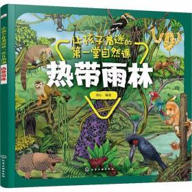 正版让孩子着迷的第一堂自然课 热带雨林