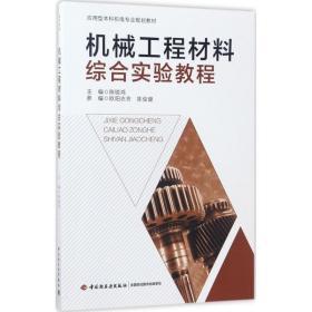 正版机械工程材料综合实验教程/应用型本科机电专业规划教材