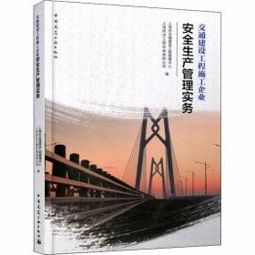 正版交通建设工程施工企业安全生产管理实务