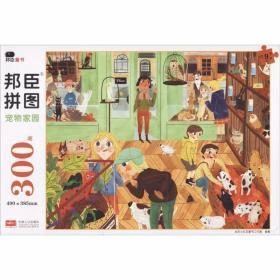 正版邦臣小红花·拼图·宠物家园300块