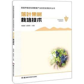 正版落叶果树栽培技术