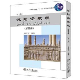 正版波斯语教程(第三册)(第二版) 大中专文科文教综合 滕慧珠