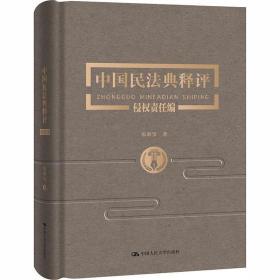 正版中国民法典释评·侵权责任编