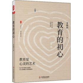正版大夏书系·教育的初心(李镇西老师评述教育与社会热点,教育
