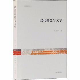 正版汉代都邑与文学