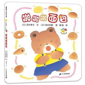 正版开心宝宝亲子游戏绘本 啪啪啪面包 低幼启蒙 【】安井季子