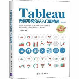正版Tableau数据可视化从入门到精通(视频教学版)