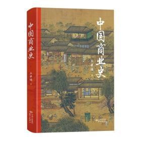 正版中国商业史