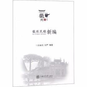 正版徽州民歌新编