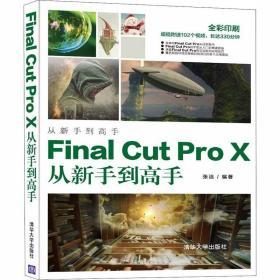 正版Final Cut Pro X从新手到高手