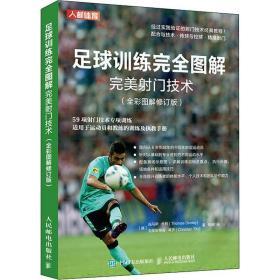 正版足球训练完全图解完美射门技术 全彩图解修订版
