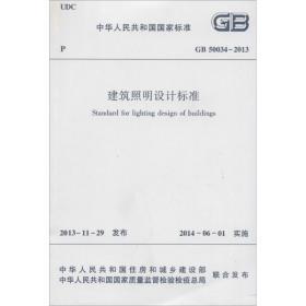 正版中华人民共和国行业标准(GB 50034-2013):建筑照明设计标?