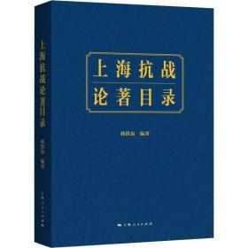 正版上海抗战论著目录
