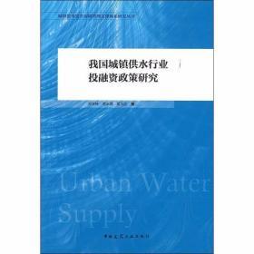 正版我国城镇供水行业投融资政策研究