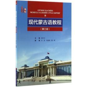 正版现代蒙古语教程(第三册)
