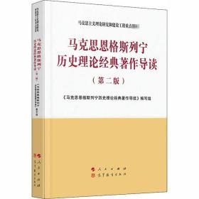正版马克思恩格斯列宁历史理论经典著作导读(第二版)—马克思主