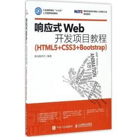 正版响应式Web开发项目教程(HTML5+CSS3+Bootstrap)