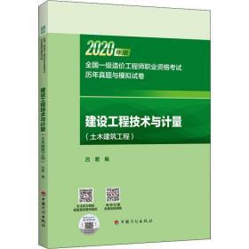 正版【2020一级造价模拟试卷】建设工程技术与计量(土木建筑工程