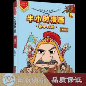 正版有故事的成语·半小时漫画孙子兵法·锦囊妙计