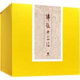 正版佛教十三经(精装典藏全套装·全10册)