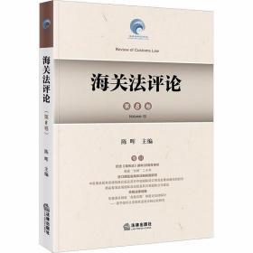 正版海关法评论(第8卷)